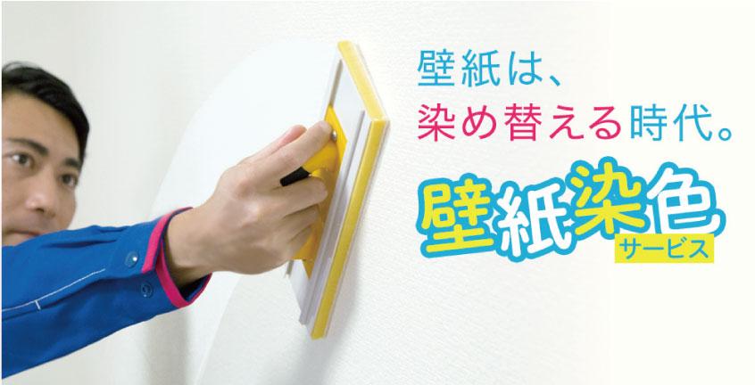 壁紙は染め替える時代。壁紙染色サービス